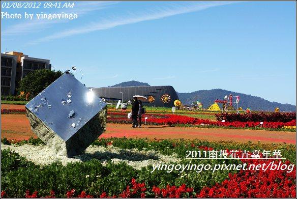2011南投花卉嘉年華20120108_I2351