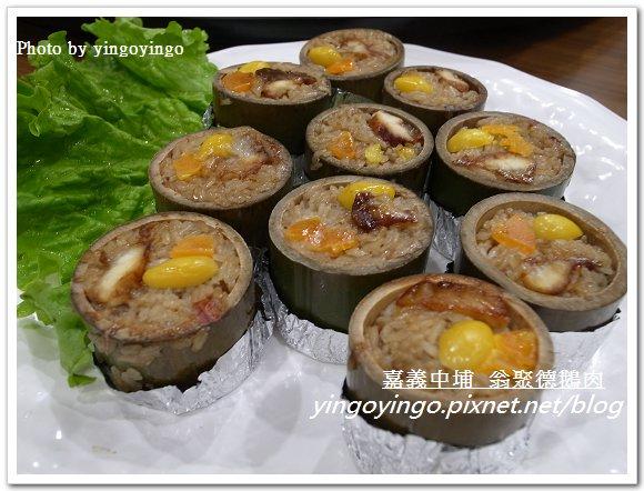 嘉義中埔_翁聚德鵝肉20120121_R0050627