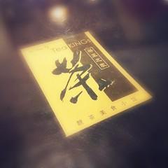 茶王之家@Kuchai Lama (1)