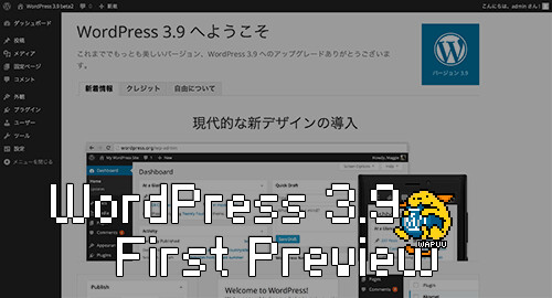 WordPress 3.9 First Preview