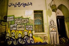Graffiti on Mugamma, Tahrir Square جرافيتي على مجمع التحرير