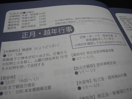 レビュー『奈良旅手帖2012』-05