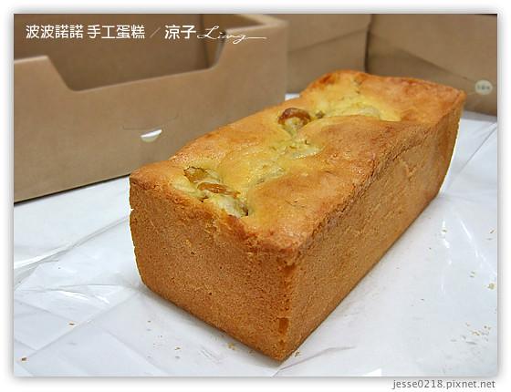 波波諾諾 手工蛋糕 16