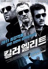Asesinos de élite poster movie