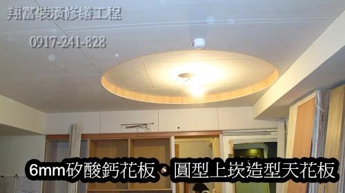 6.16mm矽酸鈣花板、圓型上崁造型天花板