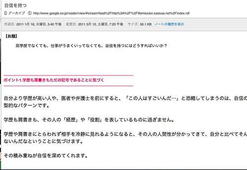 スクリーンショット 2011-12-20 9.38.04