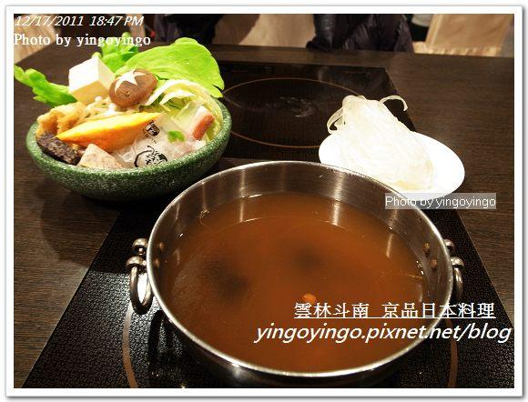 雲林斗南_京品日本料理20111217_R0049795