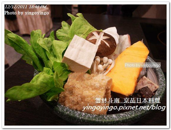 雲林斗南_京品日本料理20111217_R0049798