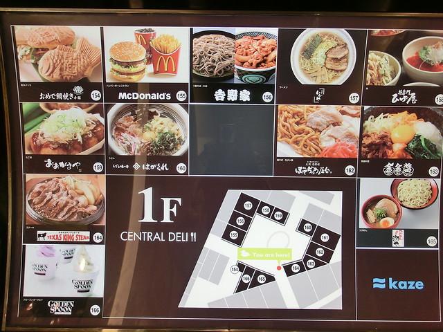 Food Court - AEON Lake Town Kaze1F CENTRAL DELL(イオンレイクタウン フードコート) 埼玉越谷