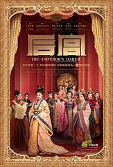 后宫 / Hou Gong / The Emperor's Harem / The Royal Harem