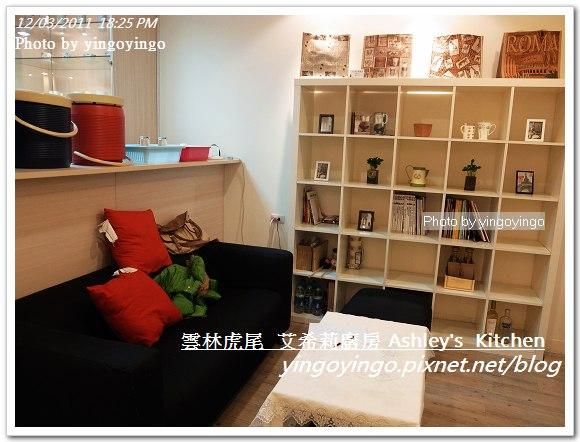 雲林虎尾_艾希莉廚房20111203_R0044329