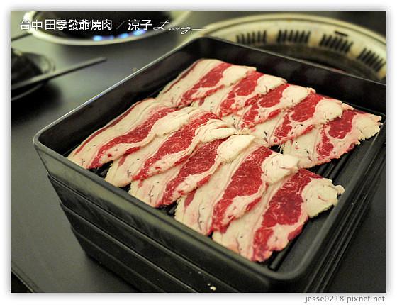 台中 田季發爺燒肉 1