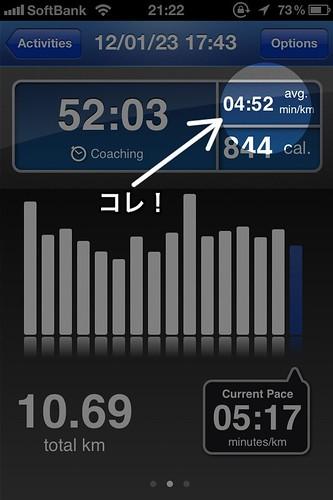 2012/1/23 Runkeeper