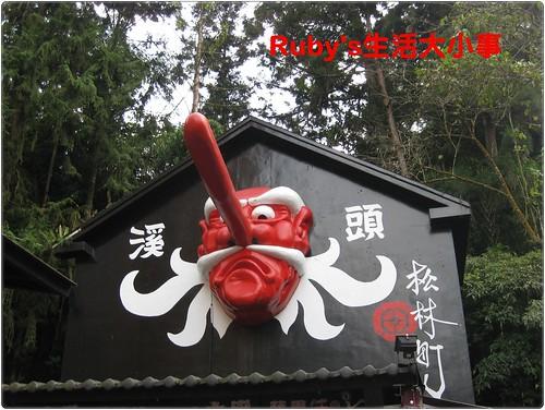 妖怪村 (18)