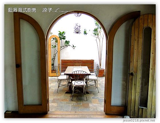 藍洞 意式廚房 14