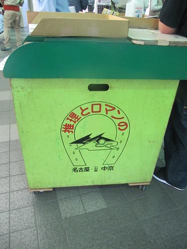 中京競馬場の地方競馬発売