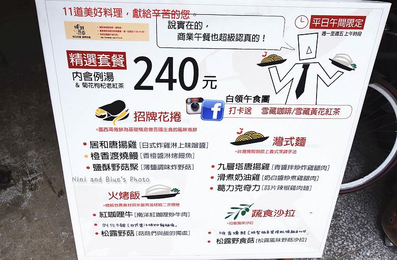 昨日花卷台中義大利麵創意料理02
