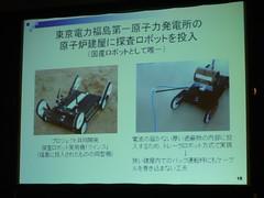 福島原発に投入された唯一の国産ロボットQuince君