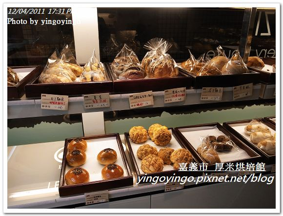 嘉義市_厚米烘培館20111204_R0049490
