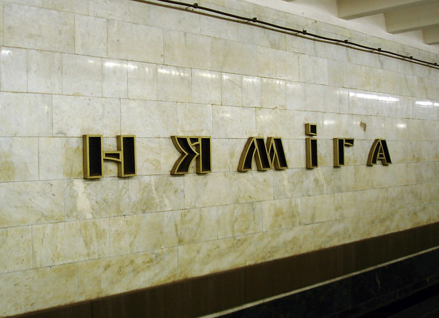 Station name at subway platform