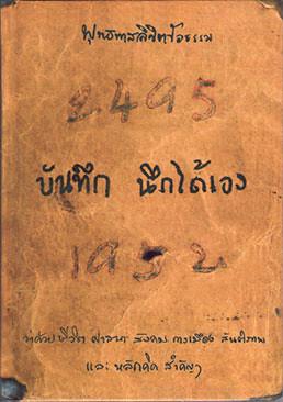 พุทธทาสลิขิตธรรม บันทึกนึกได้เอง  แสดงบันทึกว่าด้วยชีวิต ศาสนา สังคม การเมือง สันติภาพ และหลักคิดสำคัญ เล่มนี้แสดงให้เห็นวิธีคิดเกี่ยวกับ การเมืองการปกครองสงฆ์ในปี 2495