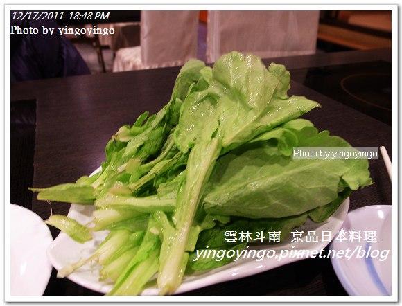 雲林斗南_京品日本料理20111217_R0049799