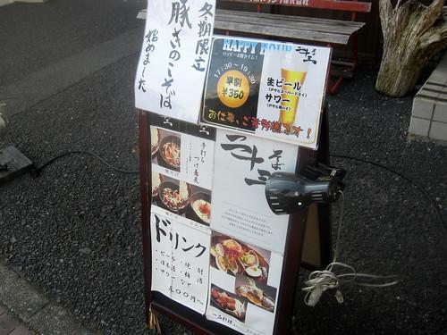 看板@そば二十三(練馬)