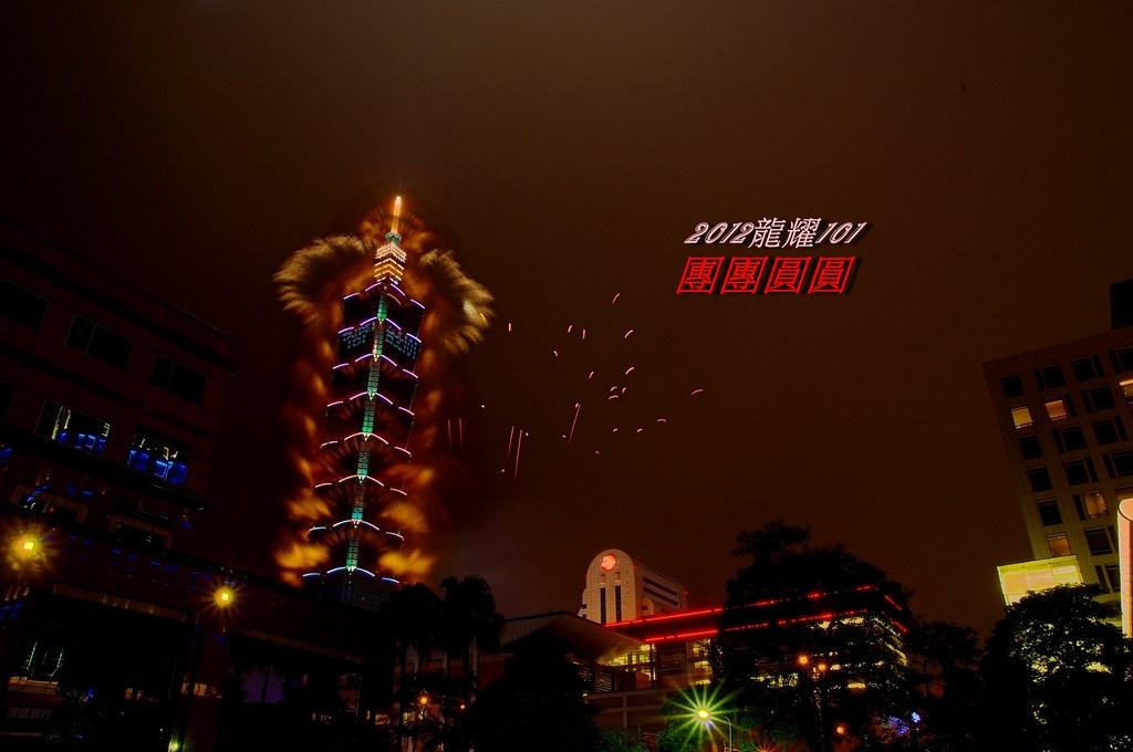 2012龍耀101年