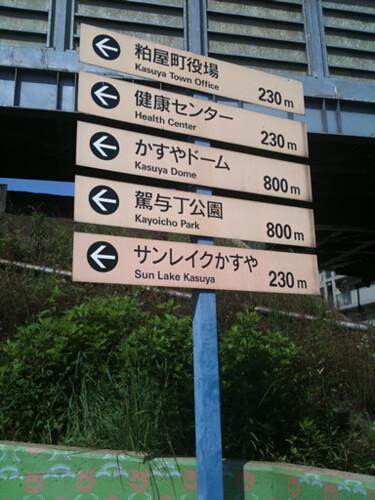 駅の横に立つ案内板