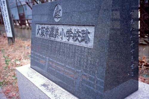 記念碑/a stone monument