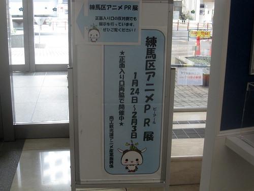 案内@練馬アニメ展