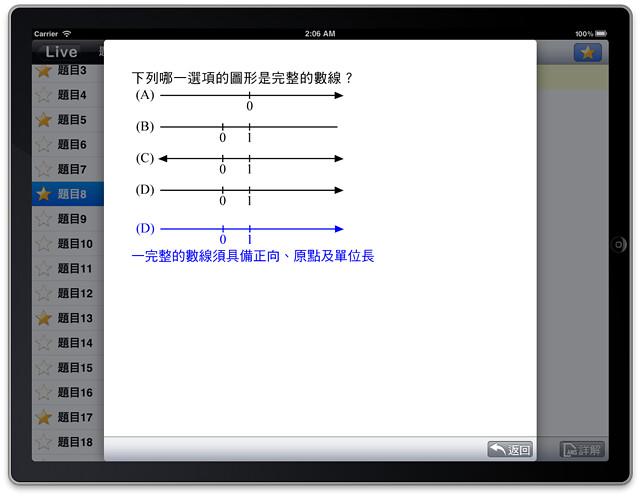 Live iPad App─題目練習之詳解畫面