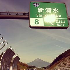 折り返して新清水ICと富士山。残り30km。