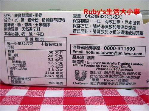 康寶鮮湯凍 (1)