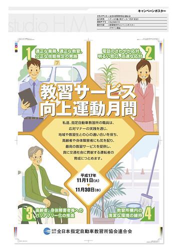 【ポスター】教習所協会告知ポスター