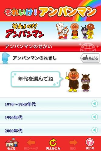 アンパンマンアプリ3
