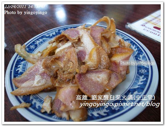 高雄左營_劉家酸白菜火鍋20111224_R0049882