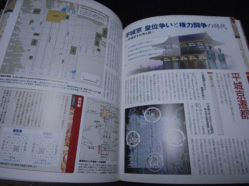 書評『奈良時代MAP―平城京編』-11
