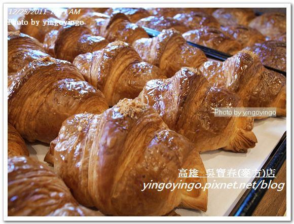 高雄苓雅區_吳寶春麵包店20111225_R0050080