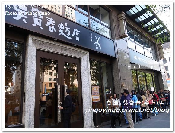 高雄苓雅區_吳寶春麵包店20111225_R0050093
