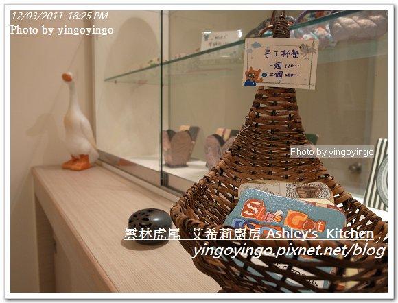 雲林虎尾_艾希莉廚房20111203_R0044332