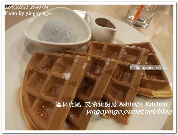 雲林虎尾_艾希莉廚房20111203_R0044377
