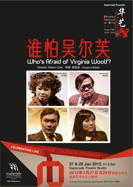 Who's Afraid of Virginia Woolfv6 copy