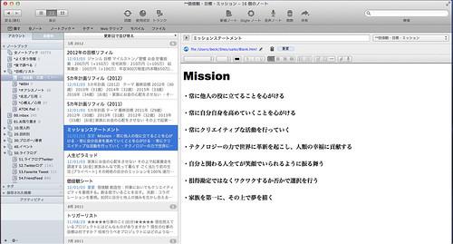 **価値観・目標・ミッション - 16 個のノート
