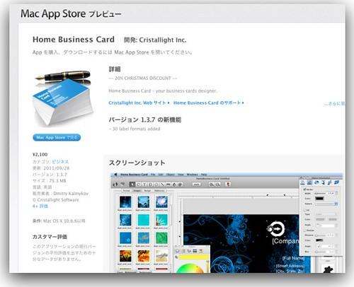 スクリーンショット 2012-01-05 17.58.09