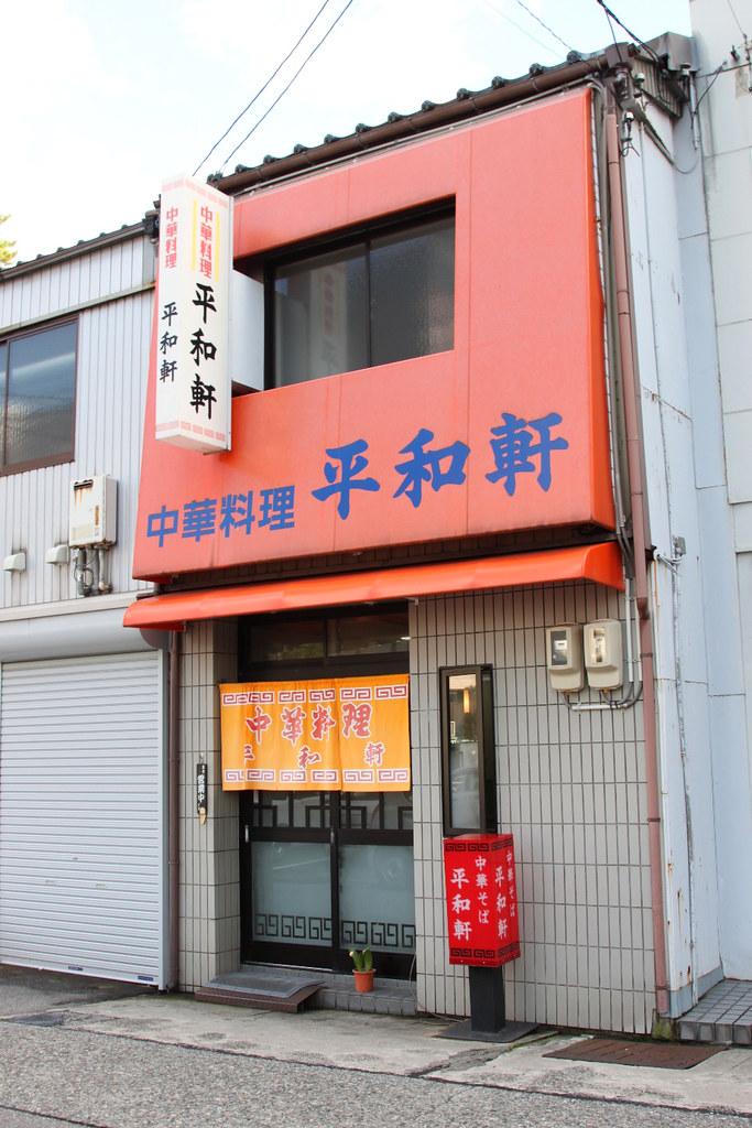 Chinese restaurant Heiwaken (1)