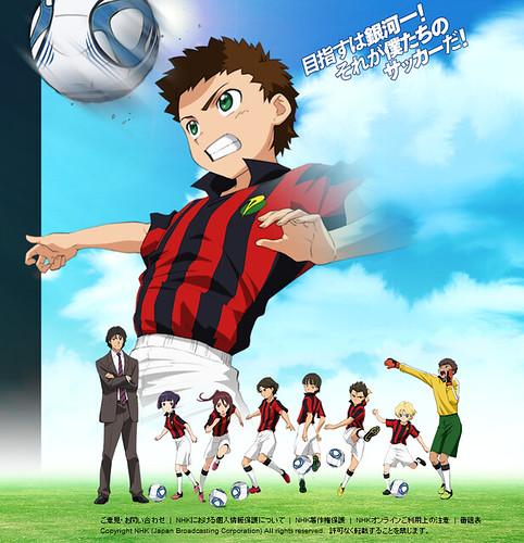 120119 - 足球小說『銀河のワールドカップ』將從4/7開播電視動畫版《銀河へキックオフ!!》!