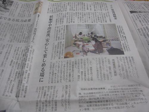 よんこま@産経新聞