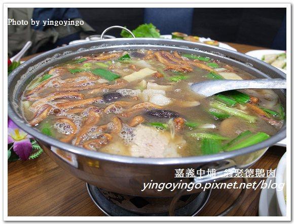 嘉義中埔_翁聚德鵝肉20120121_R0050632