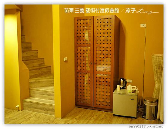 苗栗 三義 藝術村渡假會館 8